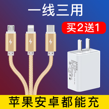 多功能充电器数据线一拖三万能yu11用型手ke多用三合一USB安卓适用于华为苹果