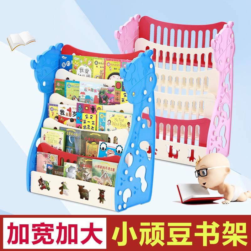 宝宝书架儿童书架简易幼儿园图书架小孩书柜书籍架塑料卡通绘本架