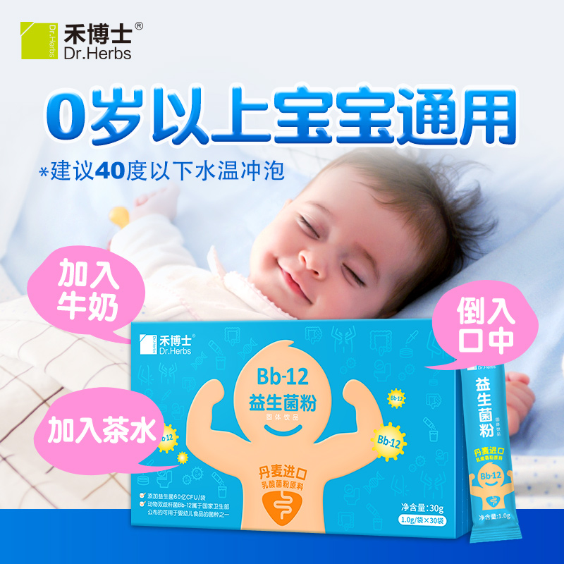 禾博士益生菌粉 成人儿童益生菌肠道肠胃 丹麦乳酸菌粉60亿CFU