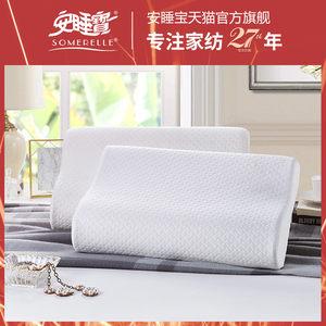 安睡宝针织透气波浪型记忆绵枕头枕芯 保护颈椎慢回弹枕对枕