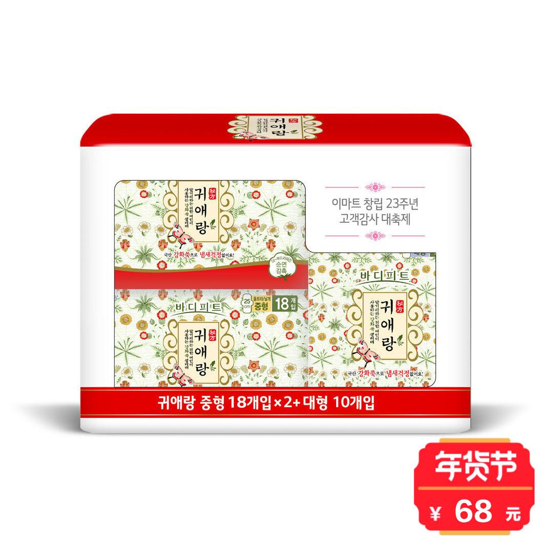 EMART海外 闺艾朗日用卫生巾组合装(中型18p*2+大型10p)