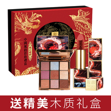 Colourfeel dragon and Phoenix fly in make-up boxes, full set of lipstick, eye shadow plate, women's day, Chinese wind, light makeup.