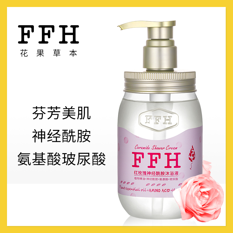 FFH花果草本红玫瑰植物氨基酸神经酰胺玻尿酸奶瓶沐浴露神经水