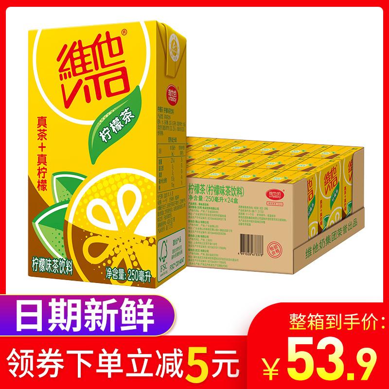 维他柠檬茶250ml*24盒整箱维他奶豆奶下午茶果味饮料正品批发