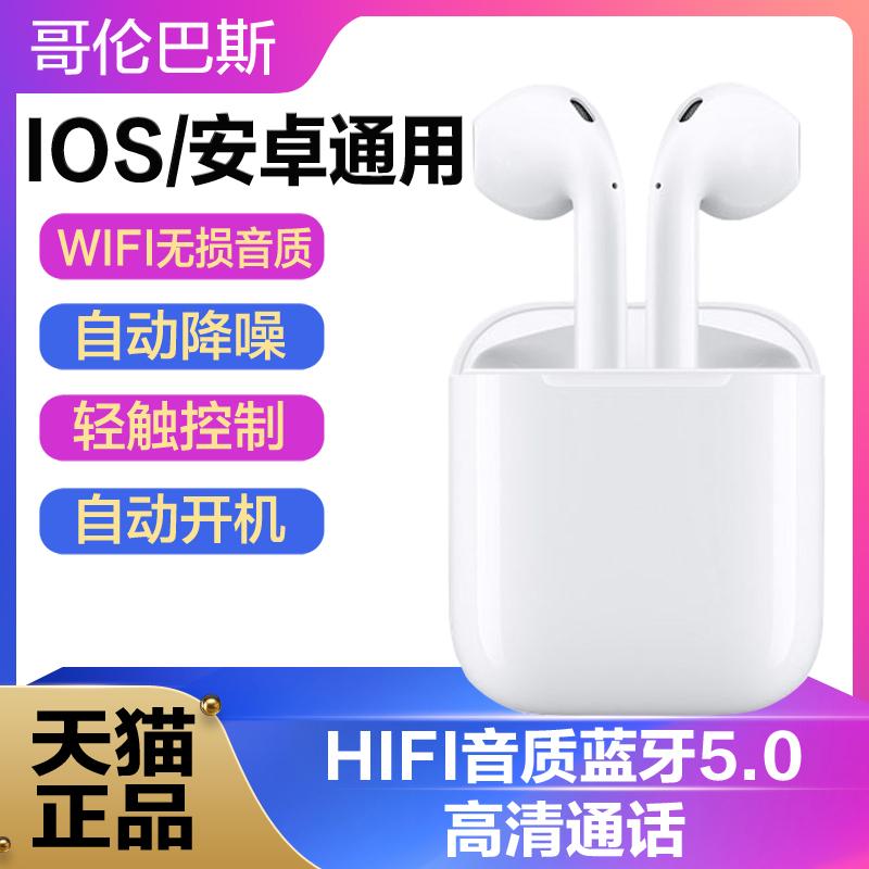 无线蓝牙耳机5.0单双耳一对适用安卓苹果男女通用挂耳入耳式迷你运动iphone开车可接听电话听歌蓝牙耳机