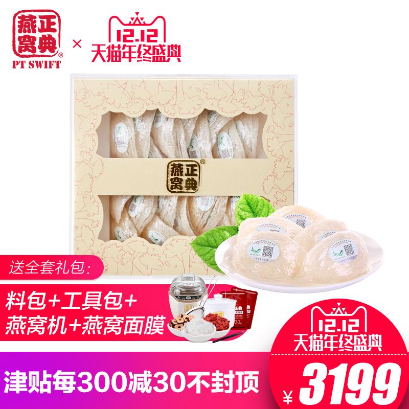 正典燕窝马来西亚原装进口100g原盏正品 孕妇女人滋补品礼盒