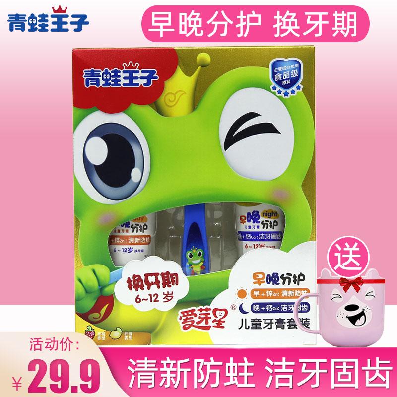 青蛙王子儿童牙膏6-12岁换牙期早晚分护宝宝防蛀含氟牙刷套装正品