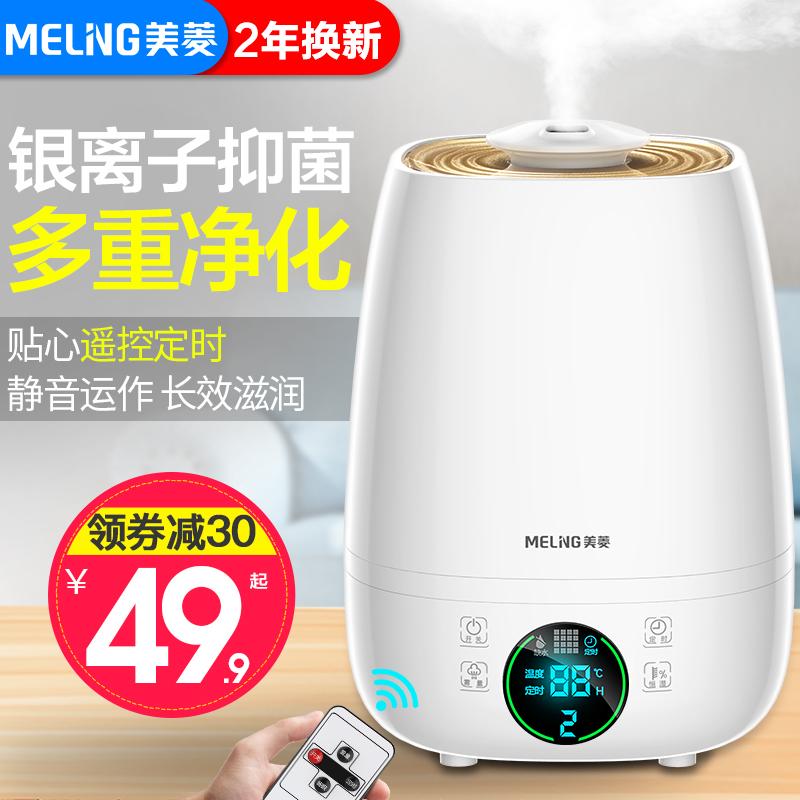 美菱加湿器家用静音大雾量容量卧室办公室室内孕妇婴儿空气香薰机