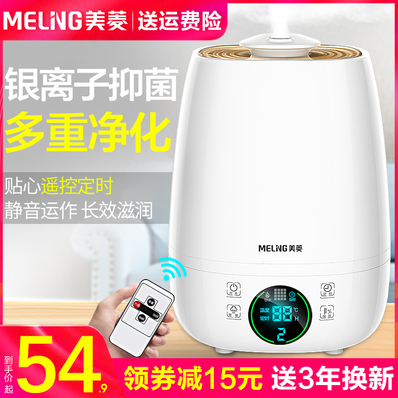 美菱加湿器家用静音卧室大雾量容量孕妇婴儿小型净化空气香薰喷雾