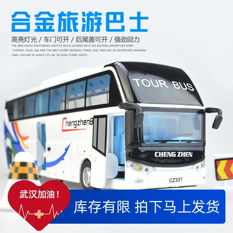 彩珀 旅游大巴士合金车模 儿童玩具仿真巴士汽车模型 声光回力车