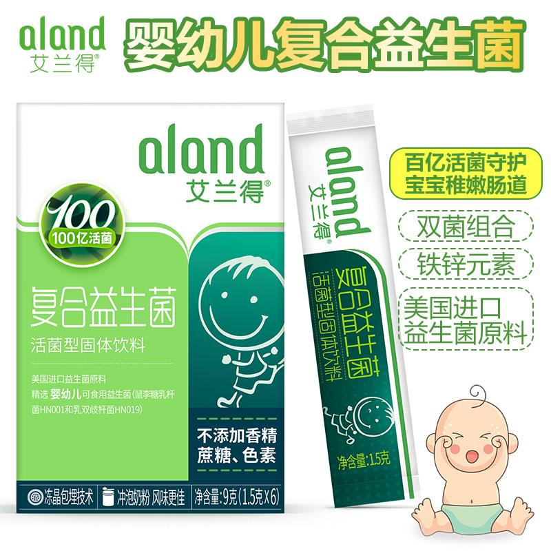 ALAND/艾兰得 婴幼儿复合益生菌 活菌型固体饮料