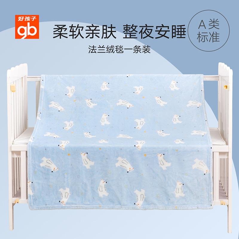 好孩子 儿童 毛毯 春秋 新生 婴儿 宝宝 空调 初生 满月 礼品