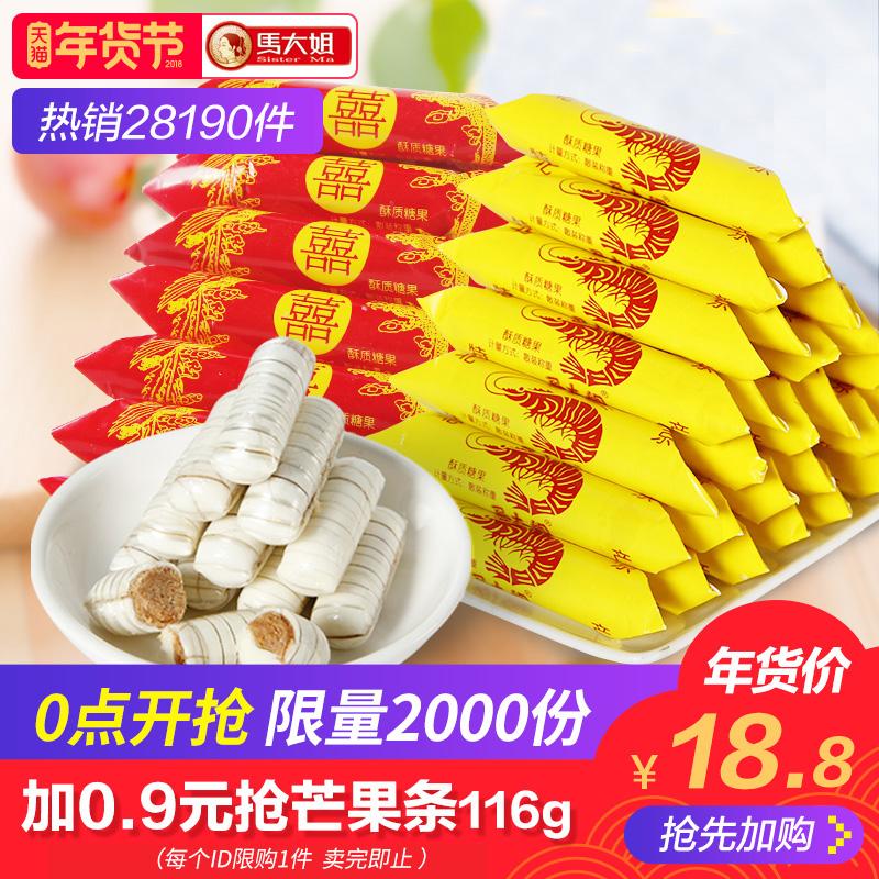 马大姐大虾酥老北京特产大虾酥糖500g散装花生酥心糖喜糖糖果批发