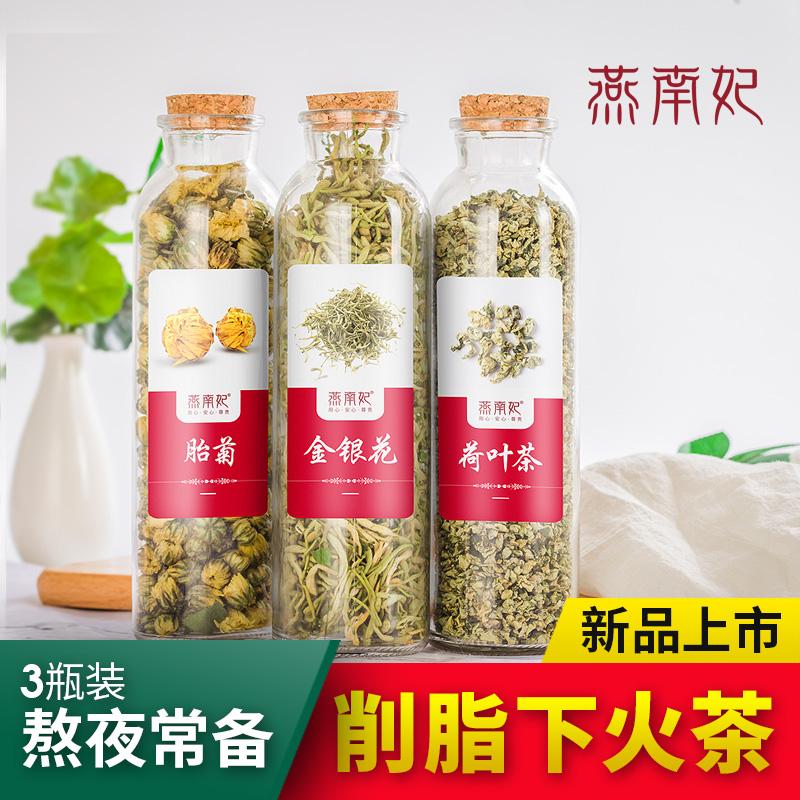 3罐装 胎菊王金银花荷叶组合养生花茶清热去火熬夜降火茶 去油腻