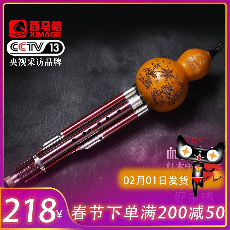 [¥218]西马格 葫芦丝专业演奏型 红木三音 c调 降b调乐器初学成人胡芦丝