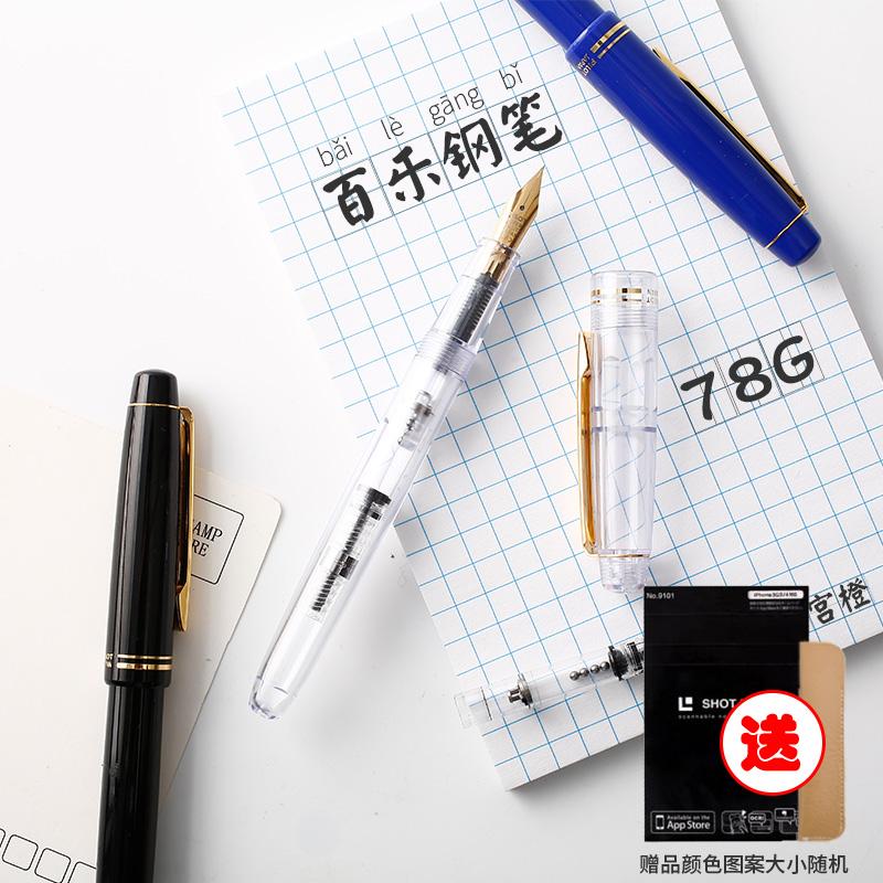 官方授权PILOT日本百乐钢笔FP-78G+ 钢笔高性价比新款/透明款78g