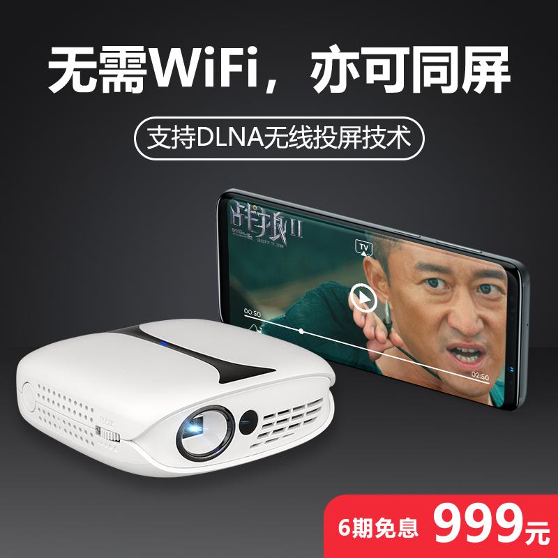 2018新款手机投影仪家用卧室高清4K苹果1080p智能无屏电视掌上小型迷你wifi微型无线3D家庭影院安卓同屏便携