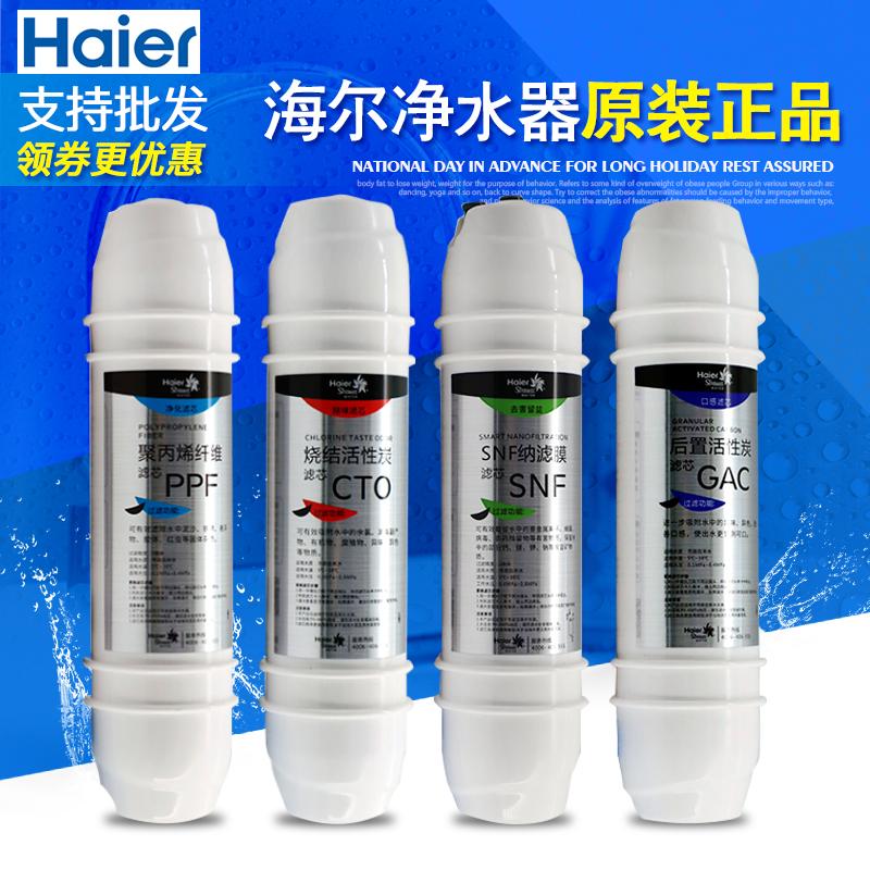 海尔施特劳斯净水器机滤芯HSNF-300P1/P1J/P8(5H)/50-5H纳滤智净