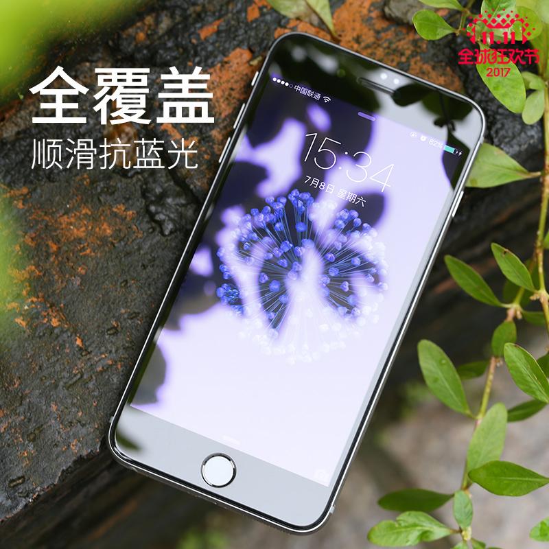 品基iphone6钢化膜全屏6s全覆盖苹果6splus蓝光六手机膜4.7寸水凝