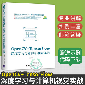 OpenCV + TensorFlow deep learning and computer vision combat neural network and convolutional neural network technology system detailed graphics processing method skills OpenCV image processing combat map books