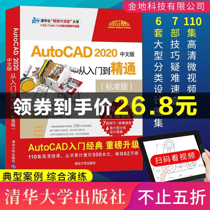 领券到手价26.8元  AutoCAD 2020中文版从入门到精通标准版 入门制图 cad教程书籍 软件视频教程 零基础自学 机械室内设计清华大学