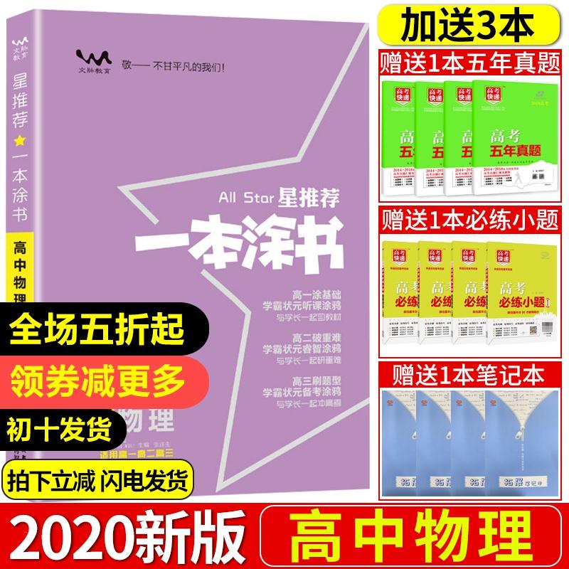 [¥31.8]一本涂书高中物理 2020版 星推荐高一高二高三提分笔记知识大全基础手册 高考物理理科一轮二轮理综总复习资料 高中辅导书教辅全套