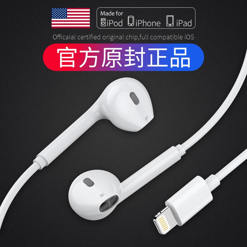 塔菲克 苹果7耳机原装正品入耳式iPhone6/7/7p/8plus/X/XR/11pro/MAX耳塞Xs扁头lightning有线ipad手机5s通用图片