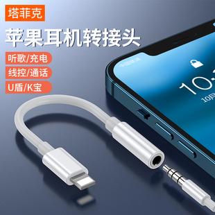 适用苹果x耳机转接头iphone12/x/7/8/Xs Max直播声卡二合一转换器xr/plus/11 pro数据线转3.5mm手机U盾转接线
