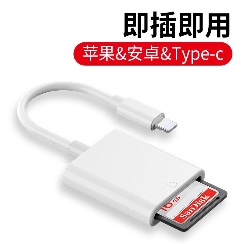 塔菲克 苹果手机SD读卡器相机OTG线内存卡iPhone转接头ipad安卓type-cCF/TF转换器多合一万能通用单反多功能