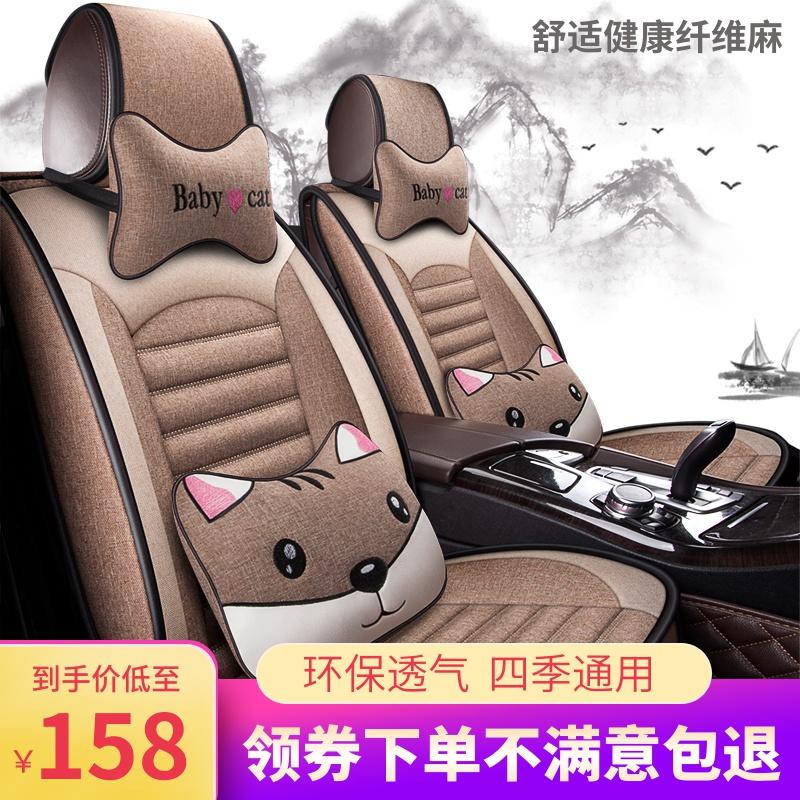 汽车坐垫夏季新款全包围座套卡通女可爱座椅套麻布艺四季通用座垫