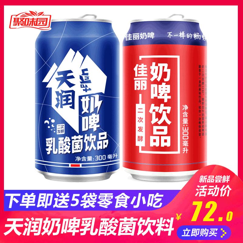 天润奶啤300ml*6/12整箱易拉罐装饮料新疆特产乳酸菌饮料非啤酒