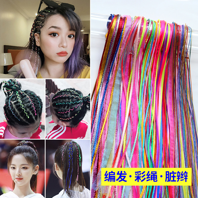 彩绳编发儿童七彩色泫雅缎带脏辫发绳韩国女孩渐变色彩带头绳女细