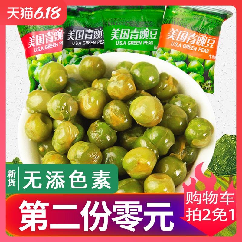 蒜香青豆豌豆500g独立小包装零食批发整箱炒货散装豆类休闲食品