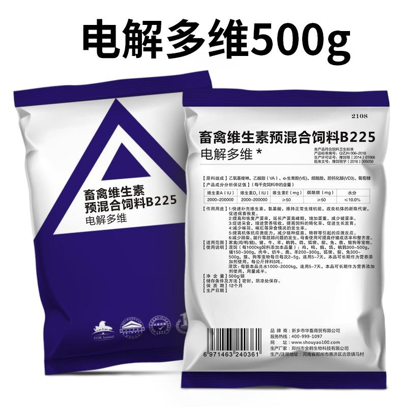 种公猪,电解多维兽用维生素多维电yabo228821件仅售9.80元(中农康畜旗舰店)