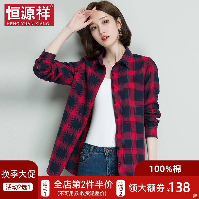 恒源祥长袖红格子衬衫女秋韩版上衣薄款防晒磨毛衬衣外搭翻领外套