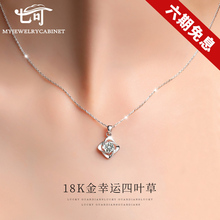 18K White Gold Necklace female clavicle platinum pendant inlaid with Swarovski zirconium Valentine's Day Christmas gift for girlfriend