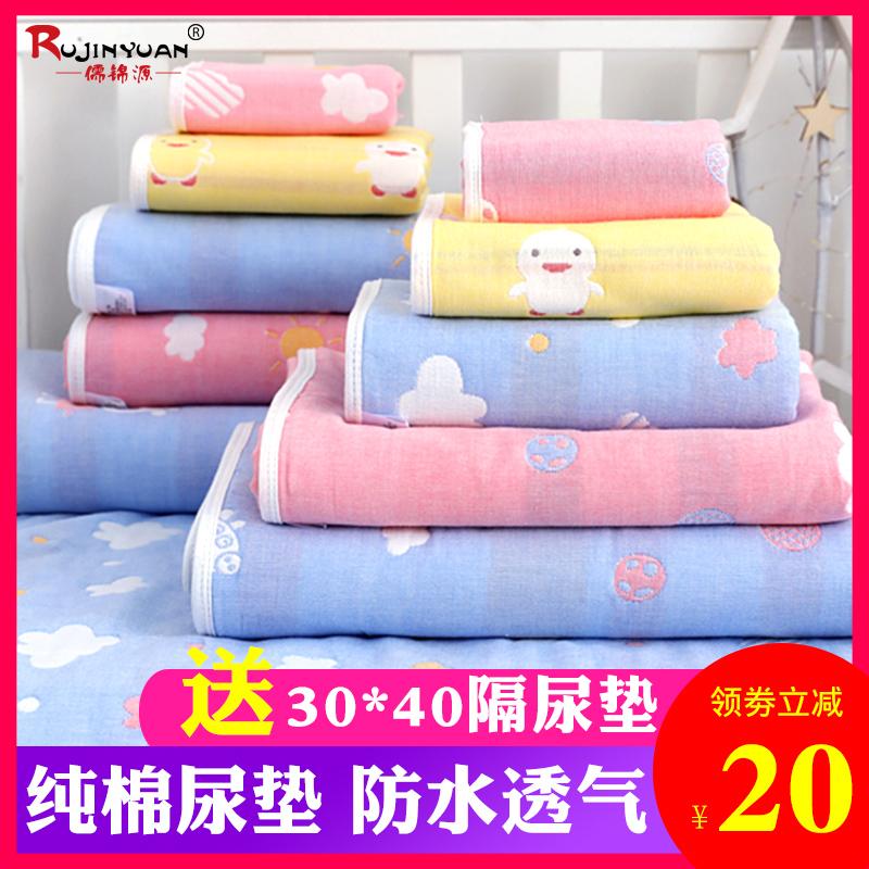 纱布隔尿垫婴儿防水可洗大号超大夏天透气宝宝新生儿床尿垫姨妈垫