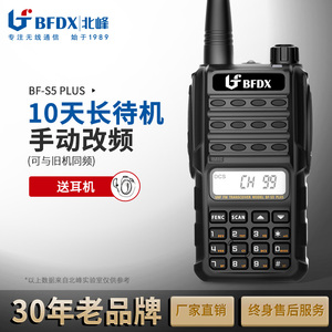 BFDX Beifeng Walkie-talkie Wireless Walkie Talkie High Power Outdoor Machine Worker Civil Handheld Hand S5Plus