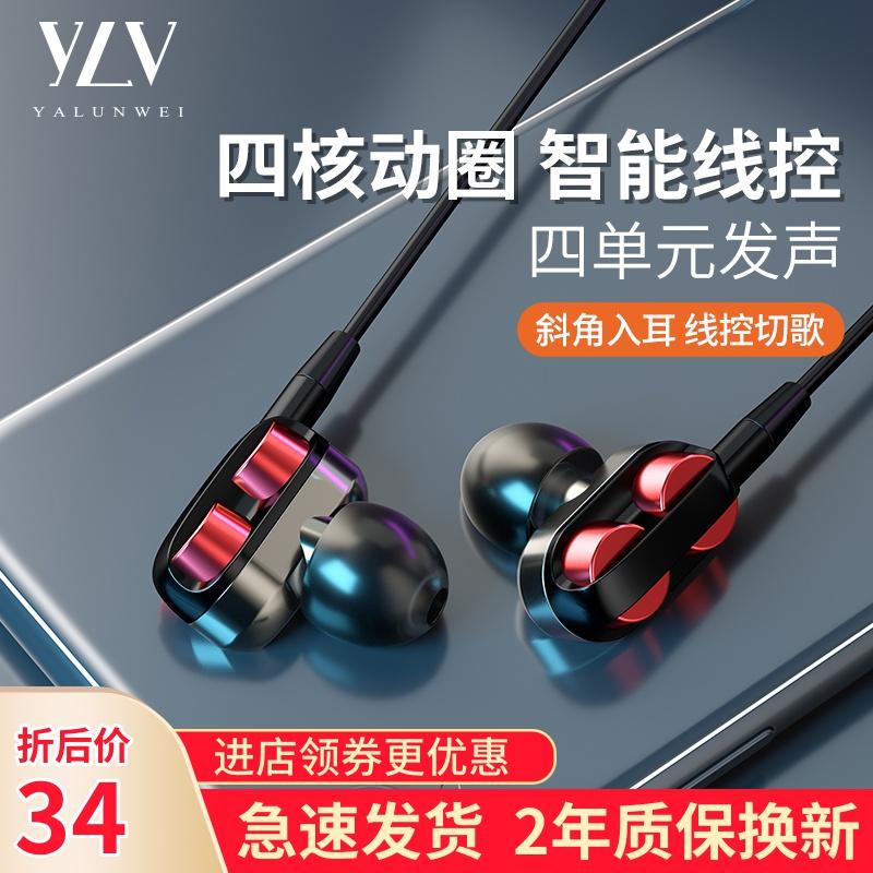 YLV高音质四核双动圈耳机入耳式有线耳麦 手机电脑重低音监听耳塞游戏吃鸡k歌电竞带麦 通用华为vivo小米oppo