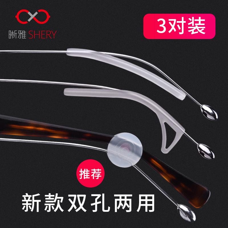 眼镜防滑套金属架腿脚套侧面减压固定配件防磨耳朵硅胶眼睛托耳勾