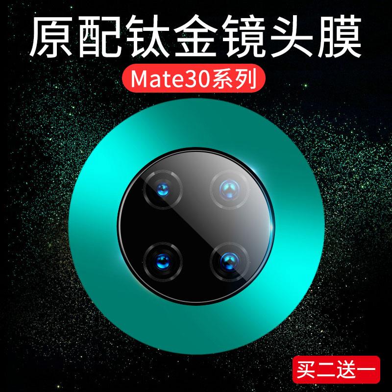 华为Mate30pro镜头膜mate30镜头钢化膜保护圈玻璃5g手机后膜高清摄像头por限量版meta30透明保护后置全包配件图片