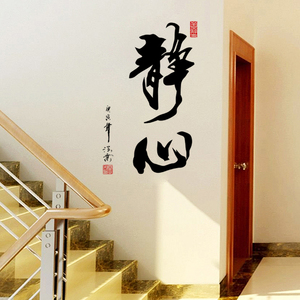 Meditation sticker office living room wall decorations creative classroom class culture calligraphy art calligraphy wall sticker