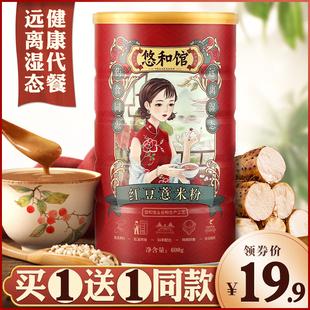 红豆薏米粉薏仁粉代餐粉 现磨五谷杂粮粥 熟即食早餐食品营养冲饮