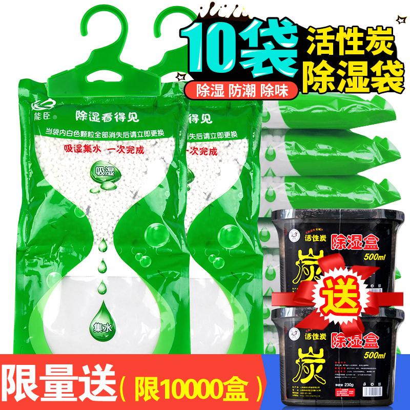 能臣可挂式除湿袋衣柜防霉吸湿盒干燥剂活性炭防潮剂室内吸潮家用