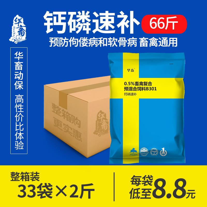 猪价预测,整箱33袋钙磷速补兽用维yabo228821件仅售290.40元(华畜旗舰店)