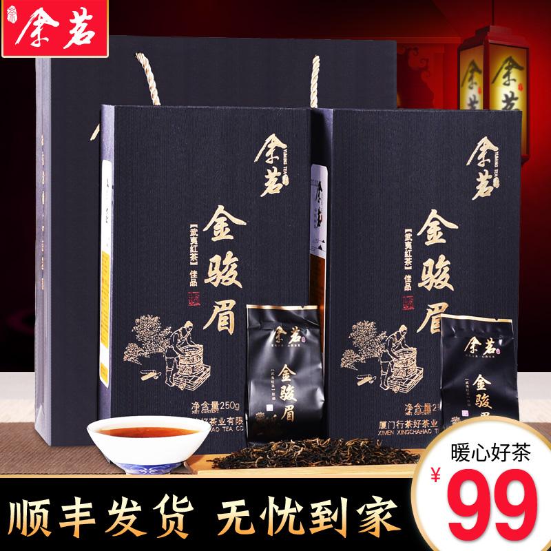 【买一送一】金骏眉红茶正宗茶叶金俊眉红茶包袋装礼盒装送礼500g