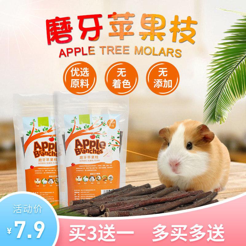 兔子磨牙苹果枝仓鼠甜竹豚鼠荷兰猪龙猫宠物咬木果木磨牙棒用品1元无条件券