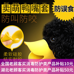 Dog Mouth Cover Anti-Bite Meal Eating Pet Mask Bark Stopper Small Dog Teddy Supplies Duckbill Cover Dog Cover Dog Cover