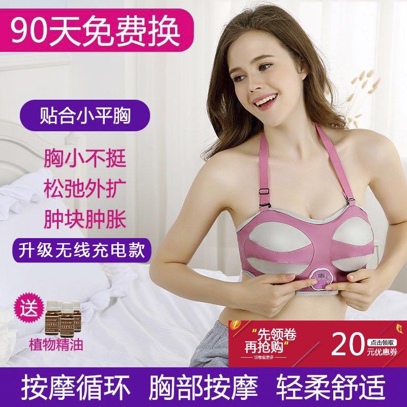 电动丰胸按摩仪器内衣产品 胸部按摩器 产后美胸乳房增大神器