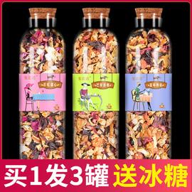 3罐装花果茶果粒水果茶巴黎香榭 蓝莓物语彩虹甜心果干组合花茶干